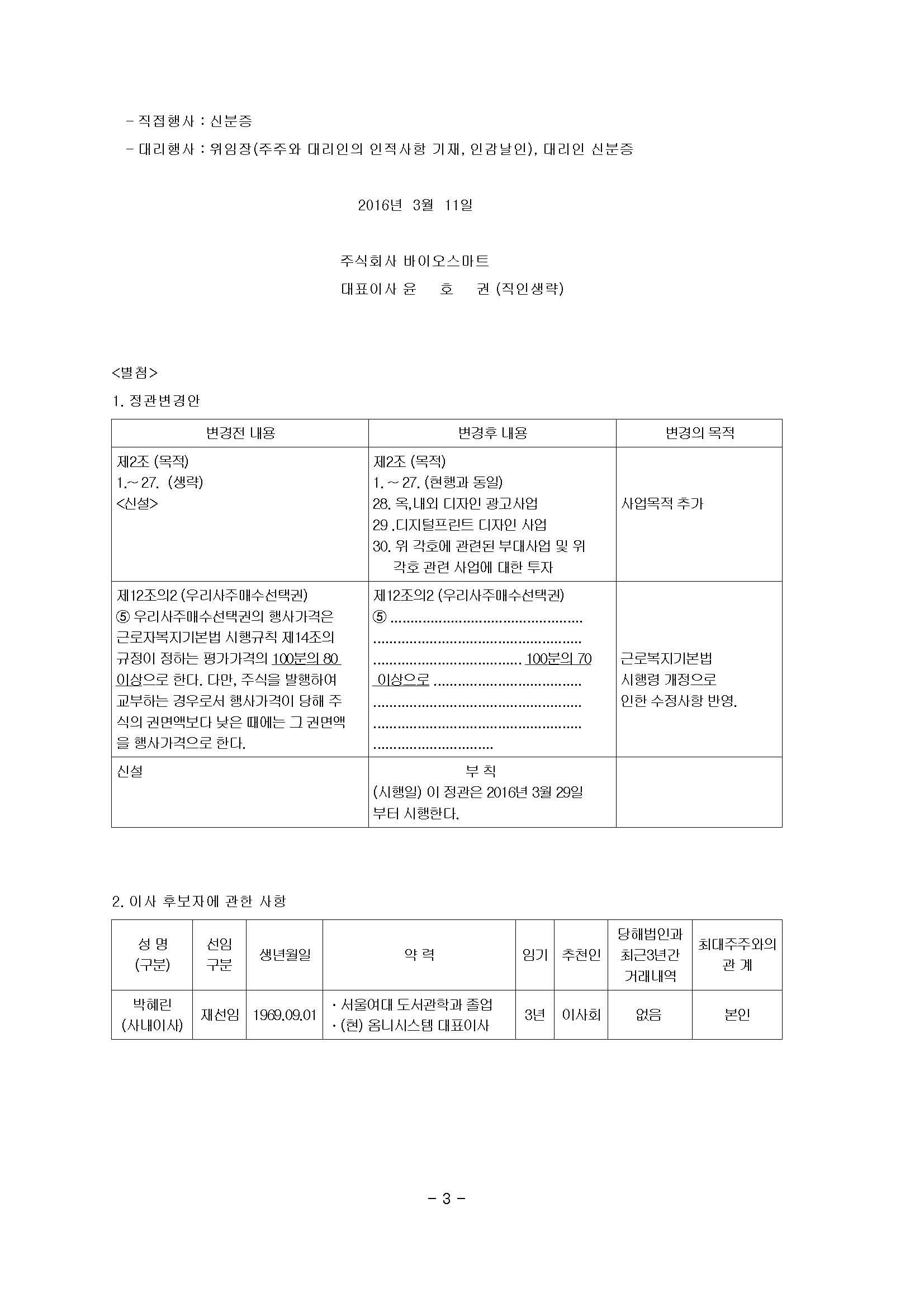 20160311 주주총회 소집공고-바이오_페이지_04.jpg