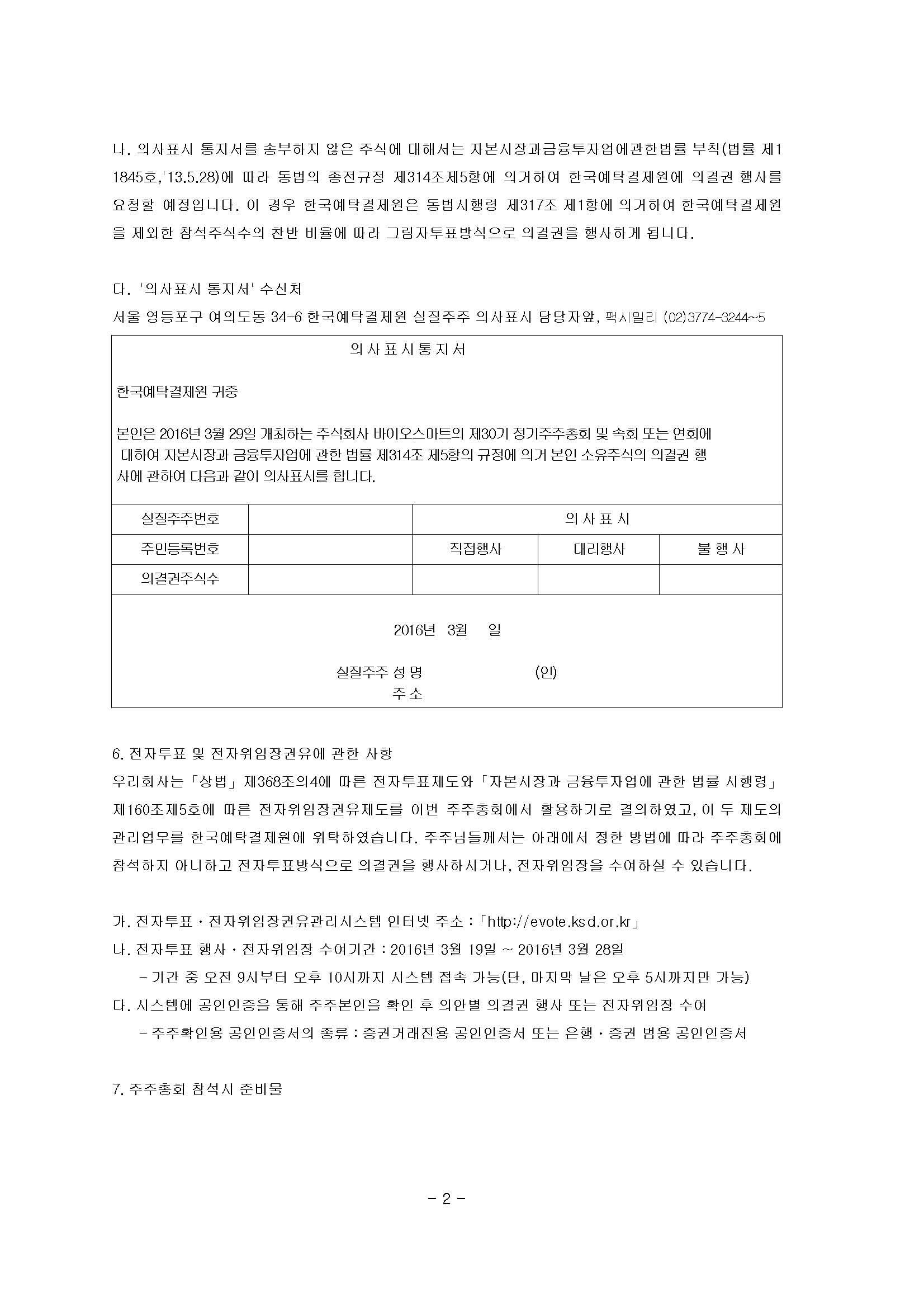 20160311 주주총회 소집공고-바이오_페이지_03.jpg
