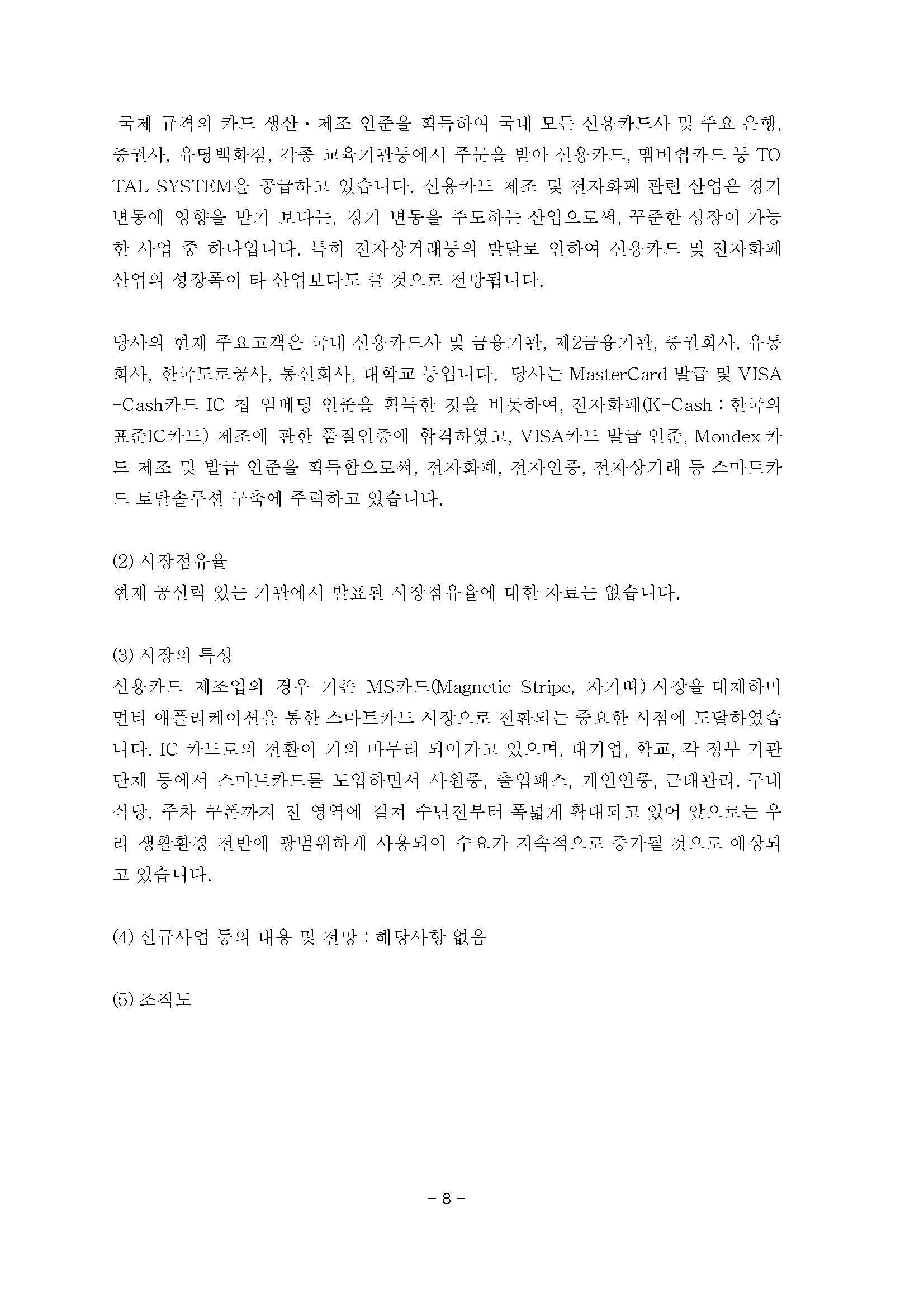 20160311 주주총회 소집공고-바이오_페이지_09.jpg
