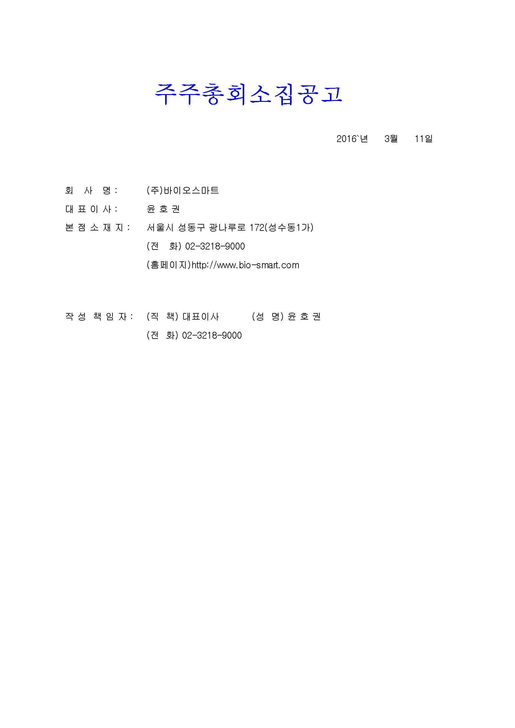20160311 주주총회 소집공고-바이오_페이지_01.jpg