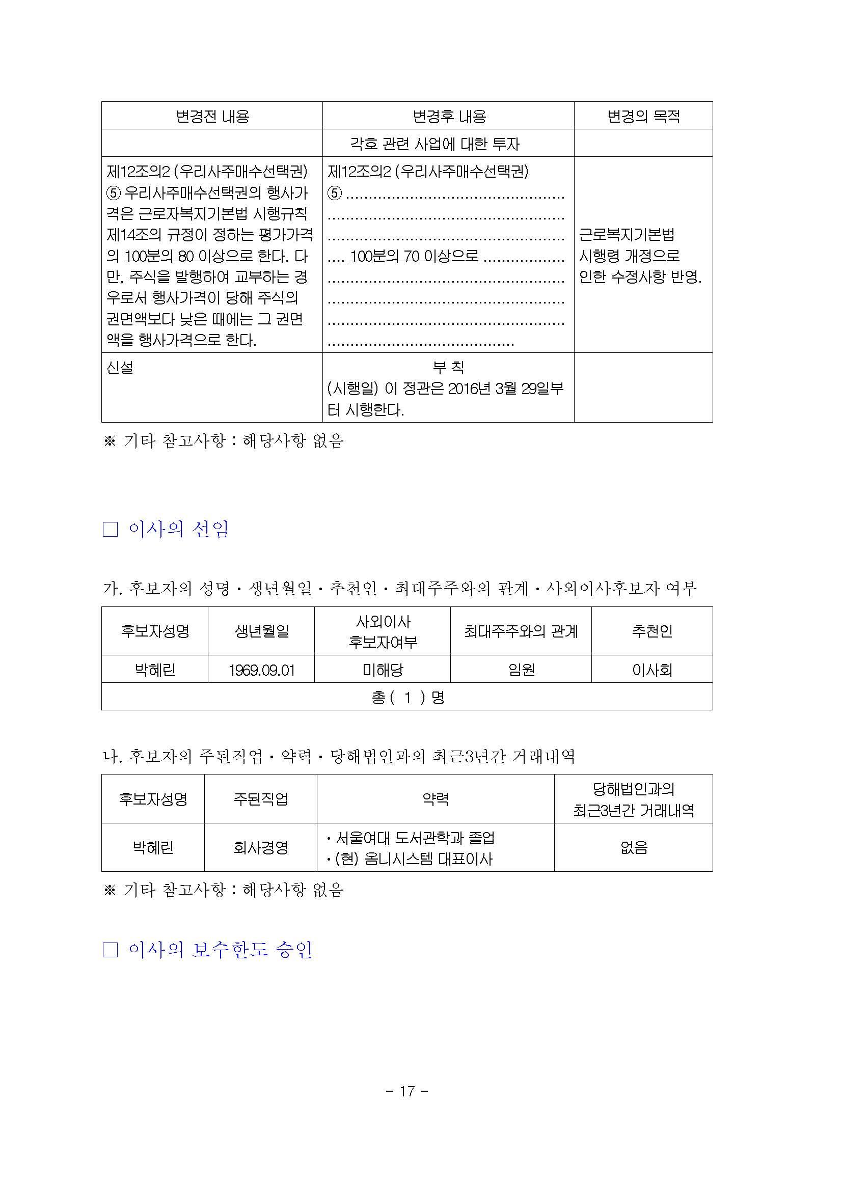 20160311 주주총회 소집공고-바이오_페이지_18.jpg