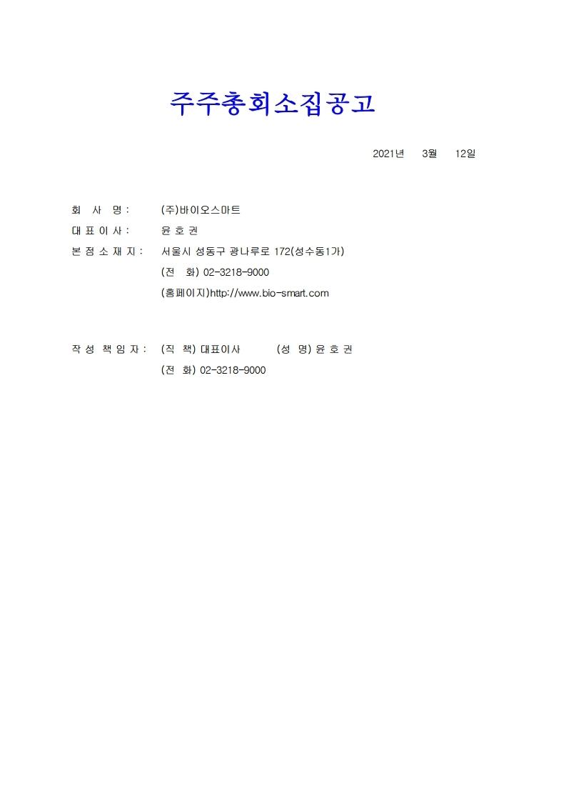 제35기-정기주총-소집공고-바이오스마트_페이지_1.jpg