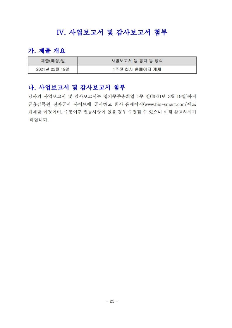 제35기-정기주총-소집공고-바이오스마트_페이지_4.jpg